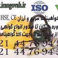 اخذ گواهی ، گواهینامه ، گواهی نامه ایزو  ISO HSE