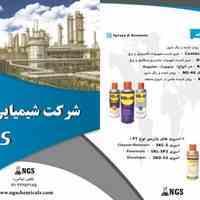 تولیدات شرکت نفت گستر ساسان