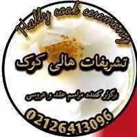 خدمات مجالس هالی کوک hally cookبرگزاری مجالس عقد و عروسی در عمارتی باشکوه و زیبا آماده میزبانی از شما سروران گرامی