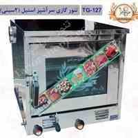 تنور گازی سرآشپز