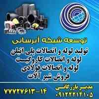 تولید و فروش لوله و اتصالات پلی اتیلن