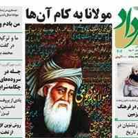 فروش اینترنتی هفته نامه امرداد شماره 402