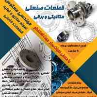دوره جامع مهندسی طراحی و ساخت (قطعات مکانیکی و برقی)