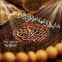 آموزش خصوصی قرآن