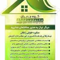 مدیریت حرفه ای  ساختمان