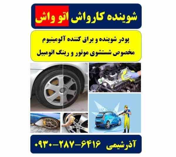 مواد موتورشویی برای کارواش