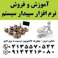 آموزش کاربردی نرم افزار سپیدار سیستم