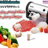 فرم دهی سبزیجات