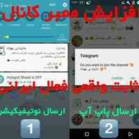 افزایش اعضای واقعی کانال تلگرام