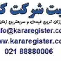 ثبت شرکت مهندسی مشاور