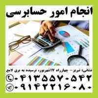 انجام کلیه امور مالی، حسابداری