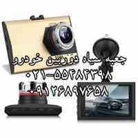 دوربین ضبط تصاویر و فیلم ماشین