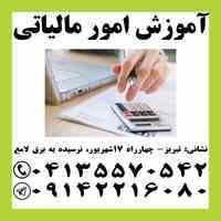 آموزش اظهارنامه مالیاتی، گزارشات فصلی و ارزش افزوده