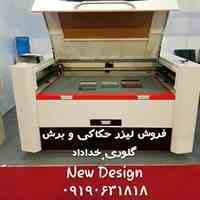 فروش دستگاه لیزر گلوری با بالاترین کیفیت