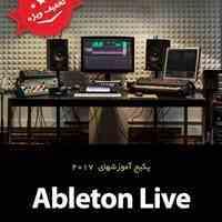 پکیج آموزشهای Ableton Live با 70% تخفیف