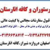 رستوران و کافه زیبای انارستان اصفهان