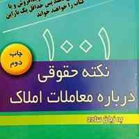 کتاب 1001 نکته حقوقی در باره معاملات املاک