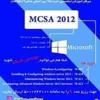 شروع دوره MCSA 2012