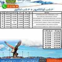6 شب تور ترکیبی کوالالامپور-لنکاوی با پرواز ایر آسیا ویژه نوروز 97