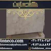 تولید سنگ مرمریت چهرک