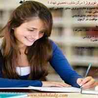 اردوی مطالعاتی نوروزی ۹۷ ( ویژه دختران )