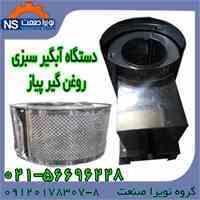 فروش دستگاه آبگیر سبزی صنعتی ، فروش سانتریفیوژ سبزی