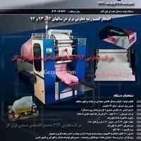 ماشین الات دستمال کاغذی