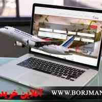 فروش بلیط های داخلی و خارجی