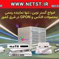اجرا و پشتیبانی تکنولوژی GPON