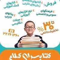 فروش انواع کتابهای زبان با 30% تخفیف