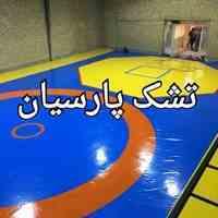 تشک ورزشی پارسیان