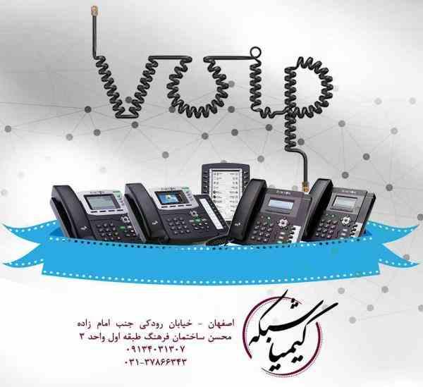 تلفن voip در اصفهان
