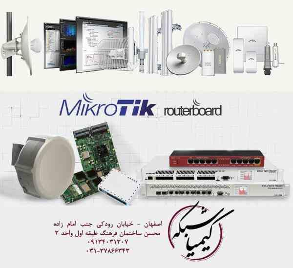 فروش تجهیزات شبکه در اصفهان