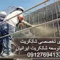 شرکت توسعه شاتکریت ایرانیان