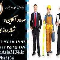 صدور بیمه مسئولیت در شرق تهران بصورت آنلاین