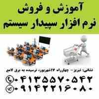 آموزش و فروش سپیدار سیستم در تبریز