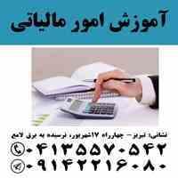 آموزش قوانین و مقررات مالیاتی