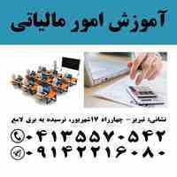 آموزش اظهارنامه مالیاتی و تحریر دفاتر قانونی