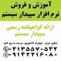 نمایندگی رسمی آموزش و فروش سپیدارسیستم در تبریز