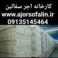 کارخانه آجر لفتون - آجر لفتون اصفهان 09135145464