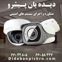 دوربین مداربسته تحت شبکه و آنالوگ