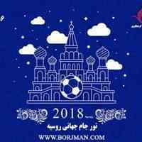 تور 8 روزه جام جهانی