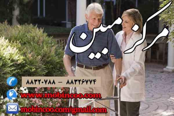 پرستار سالمند در منزل