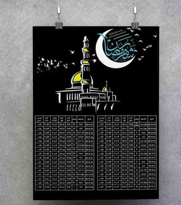 طراحی و چاپ انتباه در شیراز