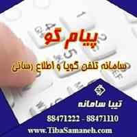 پیام گو سامانه تلفن گویا و اطلاع رسانی تیبا سامانه