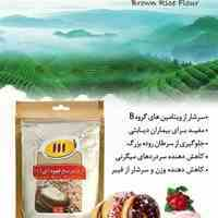 آرد برنـج قهوه ای 111  Brown Rice Flour