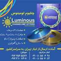 چنلیوم لومینوس luminous channelume