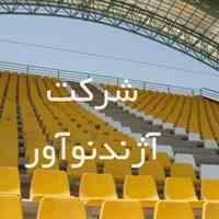 صندلی استادیومی آژندنوآور