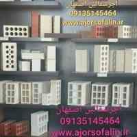 اجر سفال اصفهان ارزان و مرغوب 09139751577