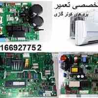 تعمیر برد مدارات الکترونیکی انواع کولرهای گازی